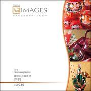 匠IMAGES Vol.030 歳時の写真素材 正月【メール便可】