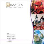 匠IMAGES Vol.031 歳時の写真素材 節分?梅雨【メール便可】