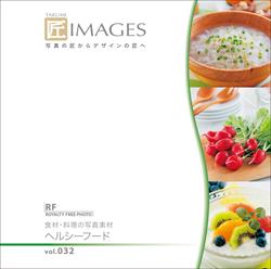 匠IMAGES Vol.032 食材・料理の写真素材 ヘルシーフード【メール便可】