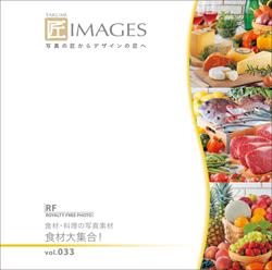 匠IMAGES Vol.033 食材・料理の写真素材 食材大集合!【メール便可】