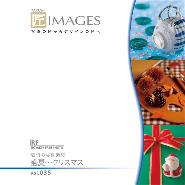 匠IMAGES Vol.035 歳時の写真素材 盛夏?クリスマス【メール便可】