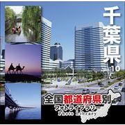全国都道府県別フォトライブラリー vol.10 千葉県【メール便可】
