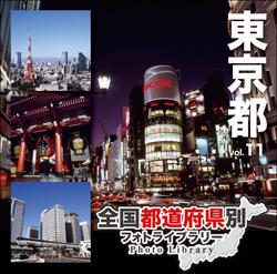 全国都道府県別フォトライブラリー vol.11 東京都【メール便可】