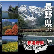 全国都道府県別フォトライブラリー vol.17 長野県【メール便可】