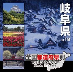 全国都道府県別フォトライブラリー vol.18 岐阜県【メール便可】