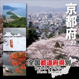 全国都道府県別フォトライブラリー vol.22 京都府【メール便可】