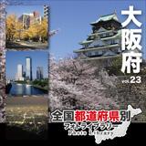 全国都道府県別フォトライブラリー vol.23 大阪府【メール便可】