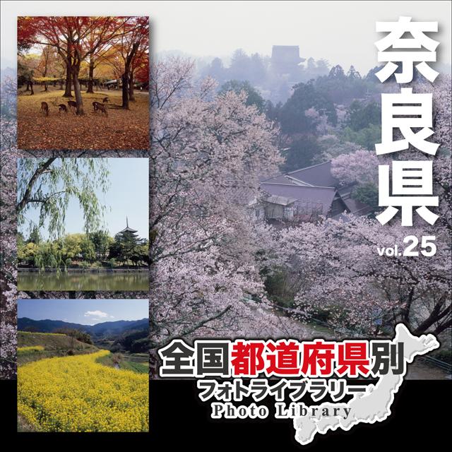 全国都道府県別フォトライブラリー vol.25 奈良県【メール便可】