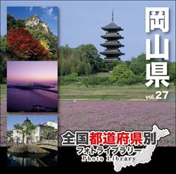 全国都道府県別フォトライブラリー vol.27 岡山県【メール便可】