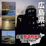 全国都道府県別フォトライブラリー vol.28 広島県【メール便可】