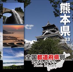 全国都道府県別フォトライブラリー vol.33 熊本県【メール便可】