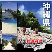 全国都道府県別フォトライブラリー vol.36 沖縄県【メール便可】