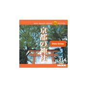 MIXAイメージライブラリーVol.214 京都の神社【メール便可】