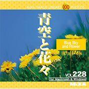 MIXAイメージライブラリーVol.228 青空と花々【メール便可】