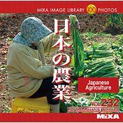 MIXAイメージライブラリーVol.232 日本の農業【メール便可】
