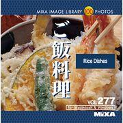 MIXAイメージライブラリーVol.277 ご飯料理【メール便可】