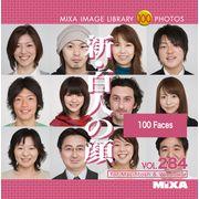 MIXAイメージライブラリーVol.284 新・百人の顔【メール便可】