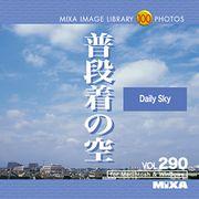 MIXAイメージライブラリーVol.290 普段着の空〈風景、日本〉【メール便可】