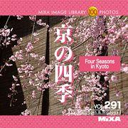 MIXAイメージライブラリーVol.291 京の四季〈風景、日本〉【メール便可】