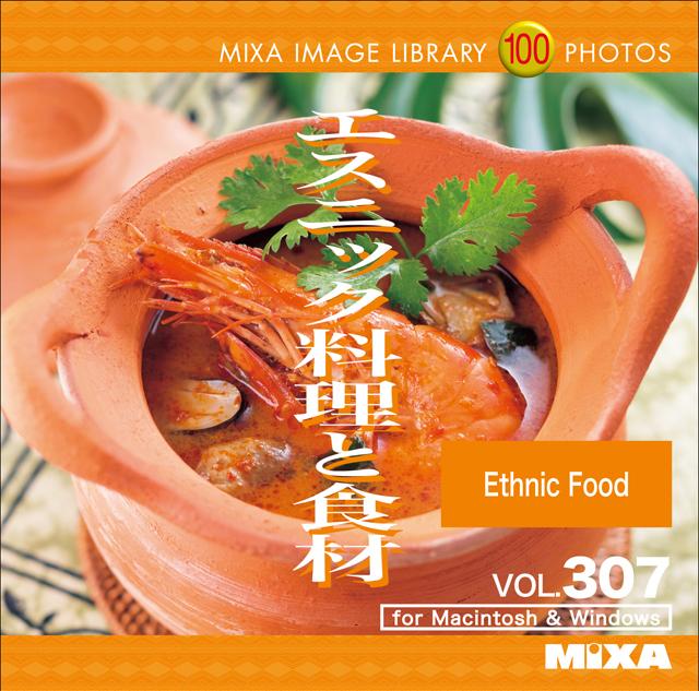 MIXAイメージライブラリーVol.307 エスニック料理と食材【メール便可】