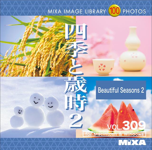 MIXAイメージライブラリーVol.309 四季と歳時2【メール便可】