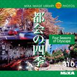 MIXAイメージライブラリーVol.310 都会の四季【メール便可】