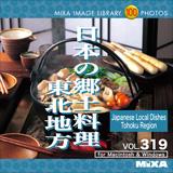 MIXAイメージライブラリーVol.319 日本の郷土料理 東北地方【メール便可】