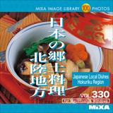 MIXAイメージライブラリーVol.330 日本の郷土料理 北陸地方【メール便可】