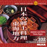 MIXAイメージライブラリーVol.332 日本の郷土料理 東海地方【メール便可】