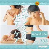 MIXAイメージライブラリーVol.333 スキンケア&ボディケア【メール便可】