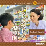 MIXAイメージライブラリーVol.334 ドラッグストアと薬剤師【メール便可】