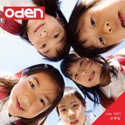 Oden 001 小学生【メール便可】