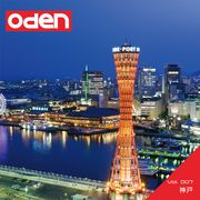 Oden 007 神戸【メール便可】