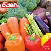 Oden 012 サラダ【メール便可】