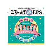 ごりっぱ2 超EPS【メール便可】