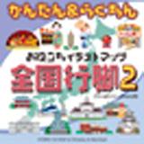 【あす楽】ごりっぱ26 ごりっぱ「全国行脚2」 CD-ROM素材集 送料無料 ロイヤリティ フリー cd-rom画像 cd-rom写真 写真 写真素材 素材
