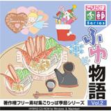 ごりっぱ季節2 ふゆ物語【メール便可】