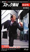 ストック素材 Vol.25 ビジネス【メール便可】