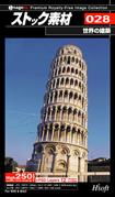 ストック素材 Vol.28 世界の建築【メール便可】