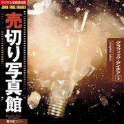 売切り写真館 JFI 003 003 JFI グラフィック・アイデア 売切り写真館 Graphic Ideas【メール便可】, オフィス家具店スギハラ:9451109d --- luzernecountybrewers.com