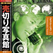 売切り写真館 JFI 007 コミュニケーション Communication/Teamwork【メール便可】