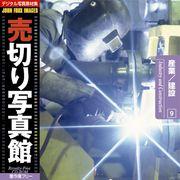 売切り写真館 JFI 009 産業/建設 Industry and Construction【メール便可】