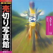 売切り写真館 JFI 013 売切り写真館 013 スピード スピード Speed【メール便可】, SHOEPLAZA(シュープラザ):5b768ee0 --- luzernecountybrewers.com