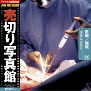 売切り写真館 JFI 016 医療/病院 Health and Medicine【メール便可】