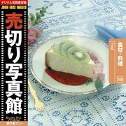 売切り写真館 JFI 019 食材・料理 Food【メール便可】