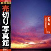 売切り写真館 JFI 024 夕陽/雲 Sunsets and Clouds【メール便可】