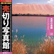 売切り写真館 JFI 026 自然の景観 Scenes from Nature【メール便可】