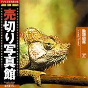 売切り写真館 JFI 027 動物図鑑 Animal Pictorial【メール便可】