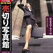 売切り写真館 JFI 033 ビジネスウーマン Businessmwomen【メール便可】