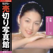 売切り写真館 VIP 003 女性【メール便可】